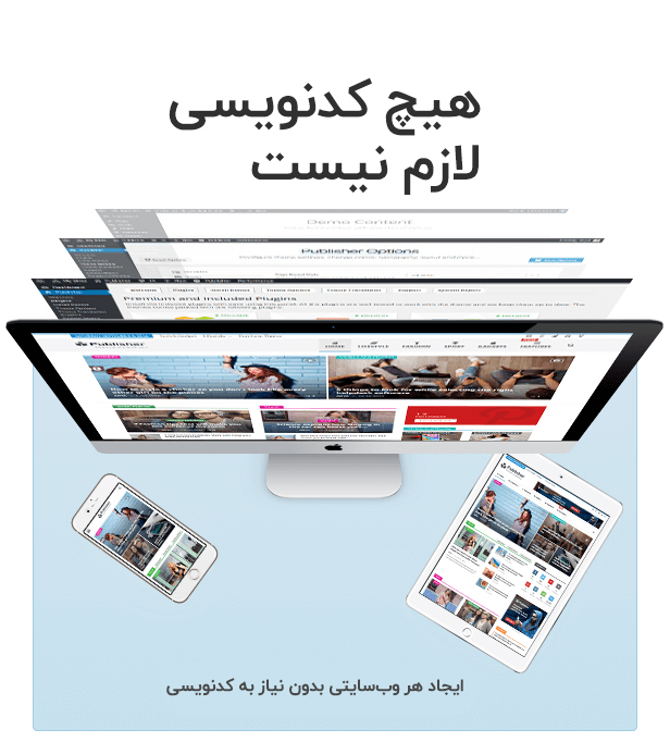 قالب مجله خبری پابلیشر Publisher