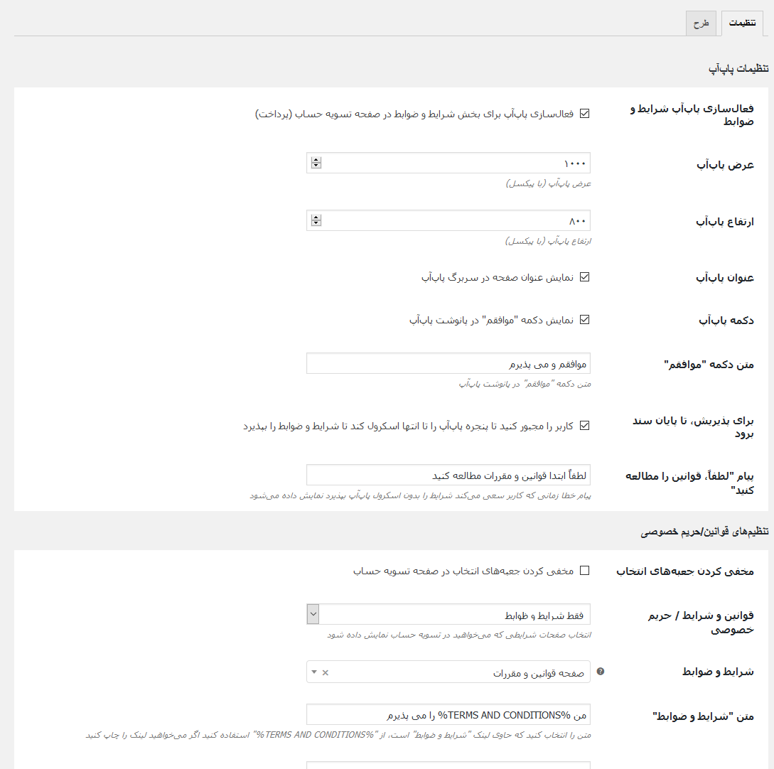 افزونه Yith Terms and Conditions Popup